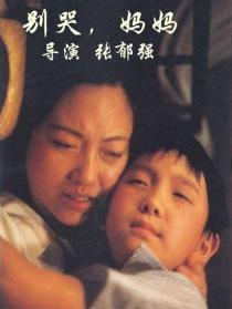 别哭,妈妈