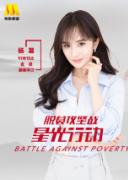 """""""脱贫攻坚战—星光行动""""杨幂团队平江调研"""