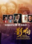 影响第10集:改革开放四十年的中国电影--时代的歌者--谢晋
