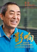 影响第2集:改革开放四十年的中国电影——时代人物张艺谋