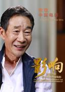 影响第3集:改革开放四十年的中国电影——好人李雪健(上)