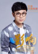 """影响第7集:改革开放四十年的中国电影--互联网""""宠儿""""--大鹏"""