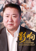 """影响第9集:改革开放四十年的中国电影--""""金牌销售""""--于冬"""