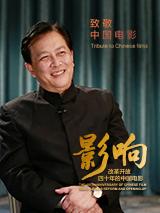 影响第6集:改革开放四十年的中国电影-角色造就的传奇人生-唐国强