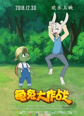 龟兔大作战