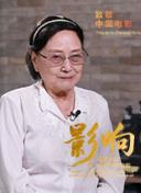 影响第14集:改革开放四十年的中国电影-与人民相思难忘-王晓棠