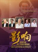 影响第16集:改革开放四十年的中国电影--思想解放