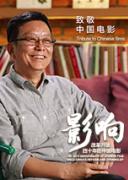 """影响第12集:改革开放四十年的中国电影--""""金牌监制""""黄建新"""