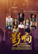 影响第20集:改革开放四十年的中国电影--港澳回归