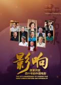 影响第24集:改革开放四十年的中国电影--时代骄子第五代影人(下)