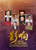 影响第26集:改革开放四十年的中国电影--唱响主旋律(下)