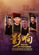 影响第21集:改革开放四十年的中国电影--强军之路
