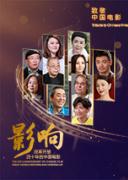 影響第22集:改革開放四十年的中國電影--體育興國