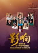 影响第23集:改革开放四十年的中国电影--时代骄子第五代影人(上)