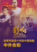 影响第27集:改革开放四十年的中国电影--中外合拍