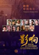 影響第28集:改革開放四十年的中國電影——香港電影人北上