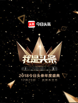 2018今日头条年度盛典