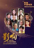 影响第35集:改革开放四十年的中国电影--从个体户到民营企业