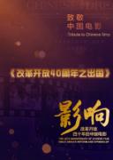 影响第34集:改革开放四十年的中国电影——出国