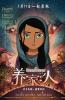 开年最美动画 《养家之人》用神话穿透沉重黑暗
