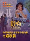 影响第39集:改革开放四十年的中国电影--婚恋