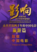 影响第40集:改革开放四十年的中国电影--旅游