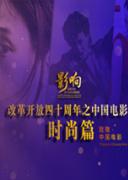 影响第37集:改革开放四十年的中国电影--时尚