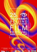 第25屆北京大學生電影節頒獎典禮