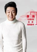 """""""脱贫攻坚战—星光行动""""黄渤团队湟中调研"""