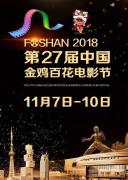 第27屆中國金雞百花電影節閉幕式