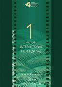 首屆海南島國際電影節閉幕式頒獎典禮