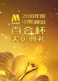 2018年度电影频道百合杯表彰典礼