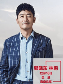 """""""脱贫攻坚战—星光行动""""郭晓东&林鹏团队临高调研"""