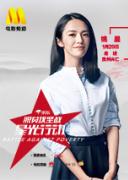 """""""脱贫攻坚战—星光行动""""姚晨团队兴仁调研"""
