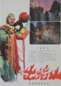 火焰山(京劇)