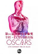 第91屆奧斯卡金像獎全程(CCTV6播出版)