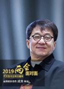 2019两会面对面——代表委员访谈直播间·成龙