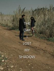 我失去影子的那天
