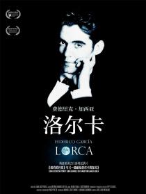 洛尔卡美洲之旅系列纪录片