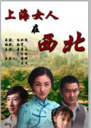 上海女人在西北