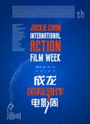 第五届成龙国际动作电影周新闻发布会