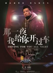 那一夜,我给你开过车