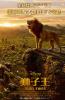 新版《狮子王》:可怕,惊喜,满是迪士尼的野心