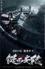 《官逼民反》:它就是曹保平想要的华语剧情片吗
