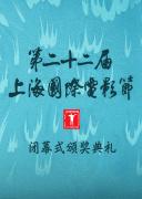 第二十二届上海国际电影节闭幕式暨颁奖典礼
