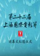 第二十二届上海国际电影节闭幕式红毯仪式