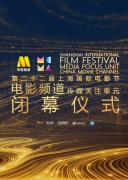 第二十二届上影节电影频道传媒关注单元闭幕式