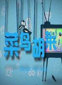 魅族16spro发布会视频直播地址 手机发布会直播观看入口