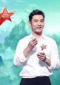 《脱贫攻坚战星光行动》第八期:黄晓明