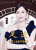 """""""足迹——银幕上的新中国故事""""第三集"""